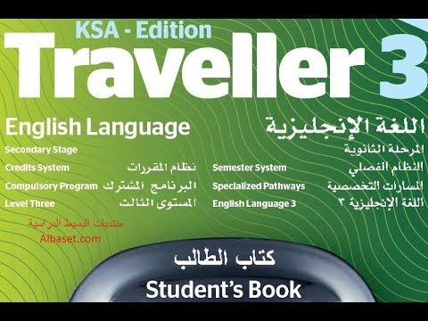 حل كتاب الطالب انجليزي اول ثانوي traveller 1
