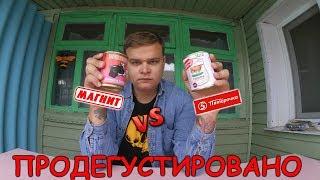 САМАЯ ДЕШЕВАЯ ТУШЕНКА В РОССИИ ЗА 21 РУБЛЬ   ПЯТЕРОЧКА VS МАГНИТ   ПРОДЕГУСТИРОВАНО