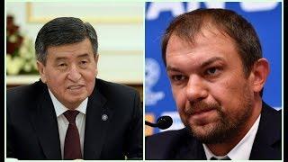 Звонок президента Киргизии главному тренеру сборной Кыргызтана