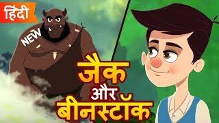 Jack and the Beanstalk | Hindi Stories For Kids | बच्चों की हिंदी कहानियाँ