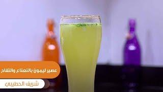 عصير ليمون بالنعناع و التفاح | شريف الحطيبي