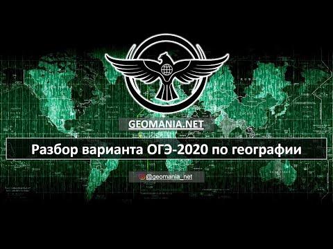 [ОГЭ ПО ГЕОГРАФИИ - 2020] Разбор варианта ОГЭ по географии (декабрь)