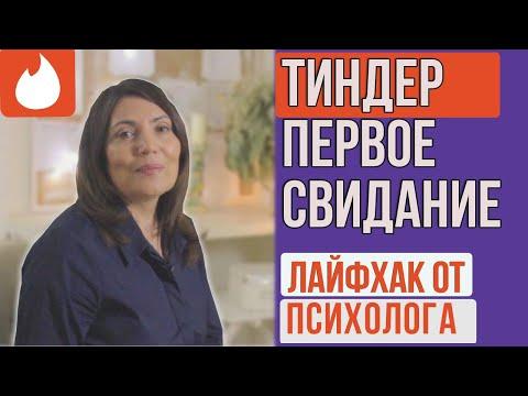 Тиндер Первое Свидание  Лайфхак от психолога (2019)