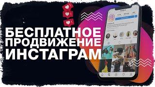 Раскрутка инстаграм БЕСПЛАТНО | Продвижение Instagram Масслайкинг и Массфолловинг 2020
