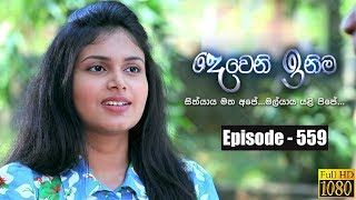 Deweni Inima | Episode 559 29th March 2019 Thumbnail
