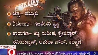 Hebbuli – Kichha Sudeep  Movie Review