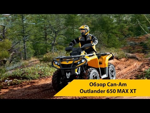 Обзор Can Am Outlander 650 MAX XT CAMO