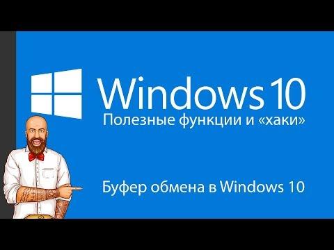 Как почистить буфер обмена на windows 10