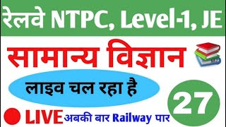 #LIVE CLASS# General Science for Railway NTPC,  Level-1 and JE # 27