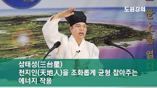 [도원(道圓)대학당 강의] 936 오행성이 지구에 미치는 영향과 좌전(左轉)하는 원리