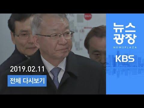 [다시보기] 양승태 오늘 기소…'사법농단' 수사 마무리 - KBS 뉴스광장 2019년 2월 11일(월)