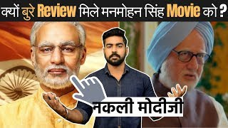 Dr. Manmohan Singh Movie - The Accidental Prime Minister Real Review | Narendra Modi | BJP