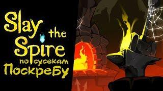 Slay the Spire - Прохождение игры #13 | Поскребу по сусекам