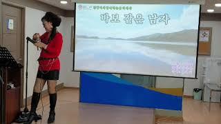 김향미 노래교실 ⚘서인천 신협 ⚘바보같은 남자 ⚘원곡 …