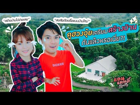 ดูฮวงจุ้ยเตรียมสร้างบ้านกันแล้วหรอเนี่ย?! [cc] แดนแพทตี้ Reality   EP.63  