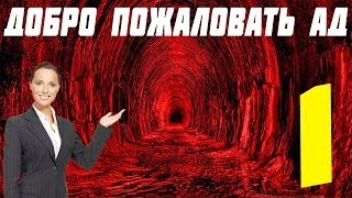 [Gmod Horror] ДОБРО ПОЖАЛОВАТЬ В АДСКУЮ ТЕМНИЦУ - Hell's Prison