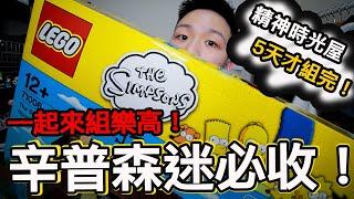 超夢幻樂高辛普森家庭盒組開箱!LEGO 71006 The Simpsons |LoLoFu 傅樂樂