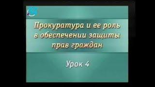видео Функции прокуратуры