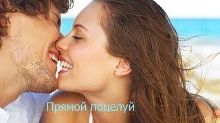 Прямой поцелуй