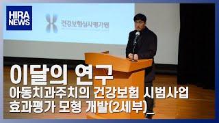 [심평뉴스] '이달의 연구' 아동치과주치의 건강보험 시…