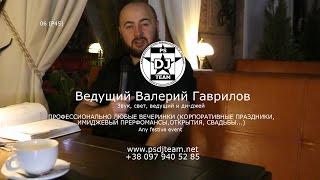 PSDJteam Ведущий Валерий Гаврилов 06 (p45)