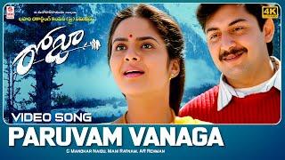Telugu Movie Video Songs | Roja Movie Songs | Paravum Vanagaa