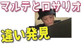 (分析)阪神・マルテはロサリオとどう違うかデータ検証してみた