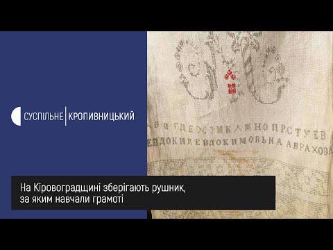 Суспільне Кропивницький: На Кіровоградщині зберігають рушник, за яким навчали грамоті