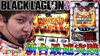 【パチスロ BLACK LAGOON3】ブラクラ打たせりゃ天下無双のいそまる兄さんだぜ!【 いそまるの成り上がり回胴録#番外編】[パチスロ][スロット]
