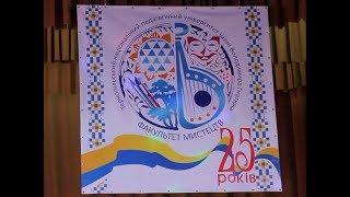Факультету мистецтв ТНПУ-25!  Ч.1