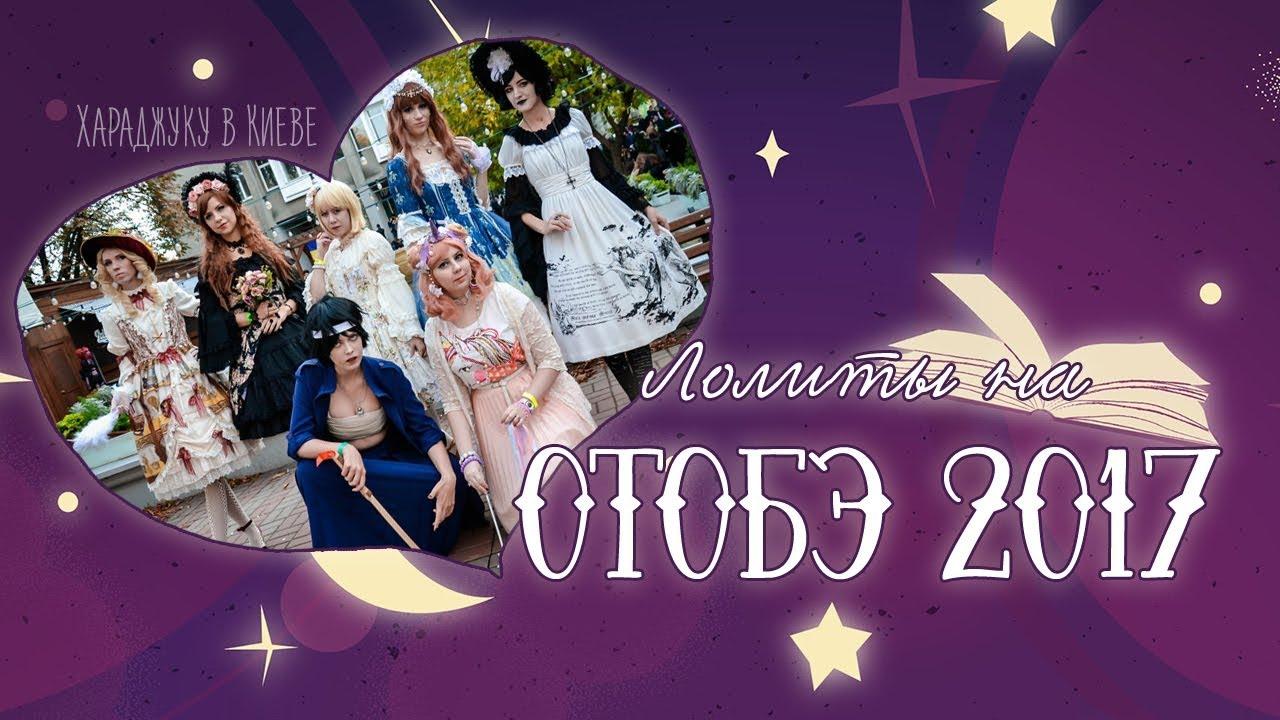 Отобэ 2017 | Косплей фестиваль | Уличная мода Япония | Харадзюку мода | Лолиты Киева | Анорико