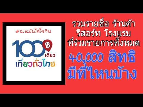 ฉะหมัยใส่ใจกิน |รวมรายชื่อร้านค้า โรงแรม ที่ร่วมโครงการ 100เดียวเที่ยวทั่วไทย รีบไปดูนะ!!