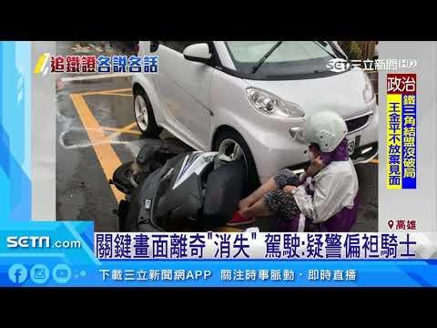 詭!車禍關鍵1hr影像消失 駕駛質疑警介入|三立新聞台