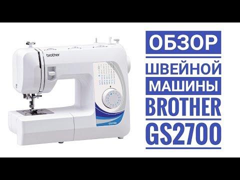 Обзор швейной машины Brother GS2700