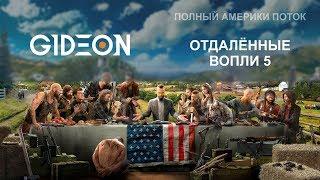 Стрим: Far Cry 5 - Начинаем