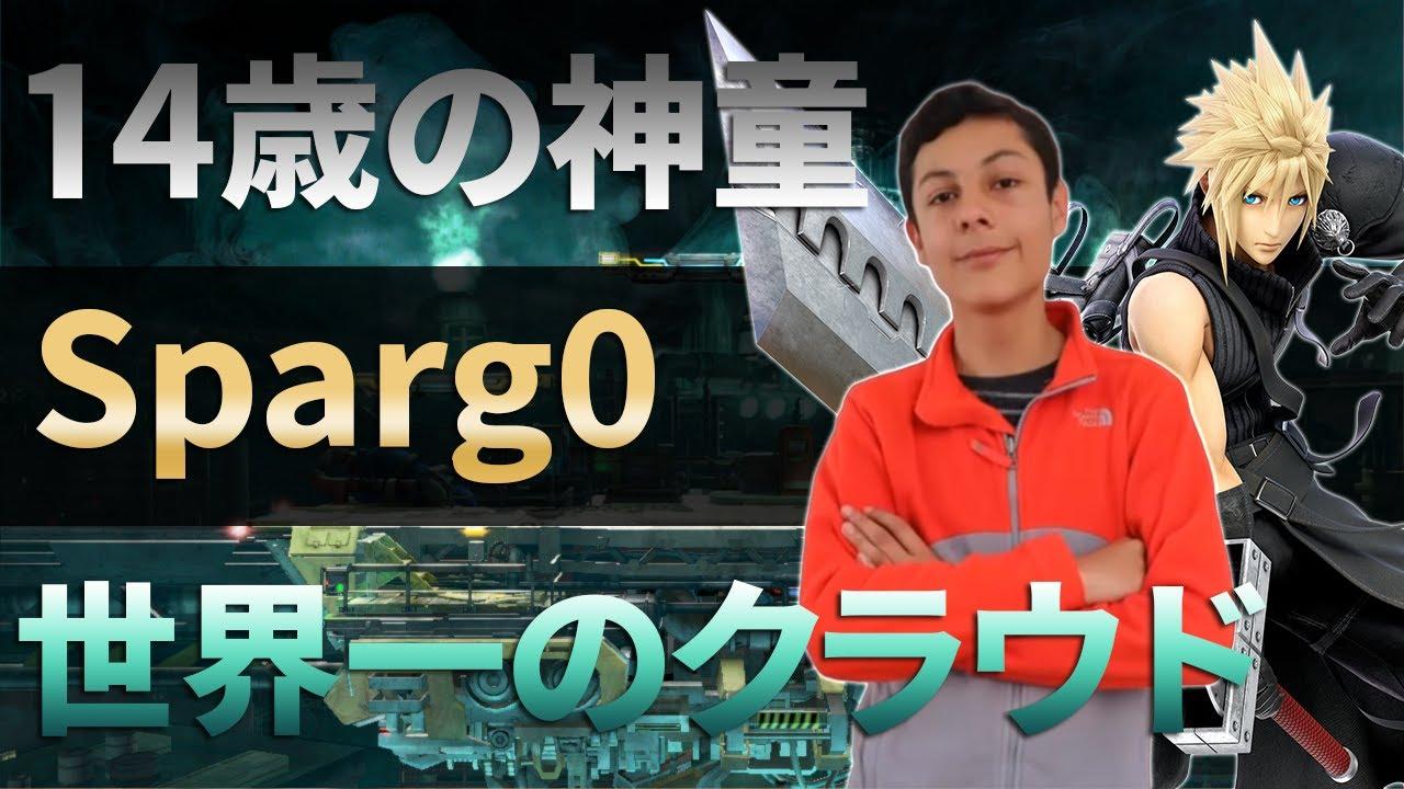 【スマブラSP】これが14歳神童の実力!世界最強のクラウドSparg0神プレイ集【Cloud/FF7/ファイナルファンタジー7】