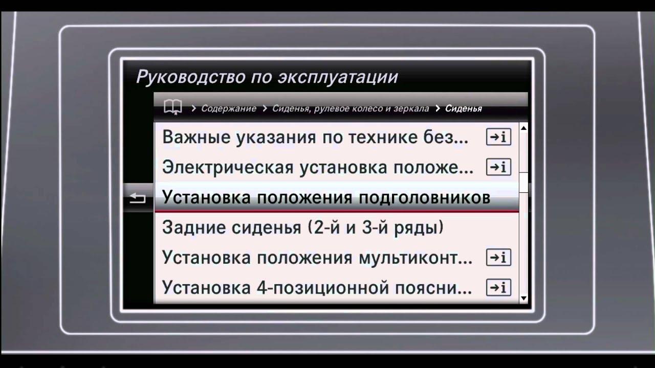 интерактивное руководство по эксплуатации мерседес w166