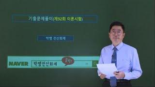 [박쌤전산회계2급] 제92회. 기출문제풀이(이론시험)