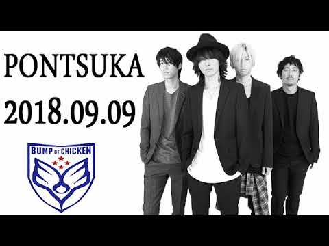 「BUMP OF CHICKEN」 PONTSUKA!! 2018年09月09日