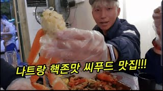 나트랑 씨푸드 해산물 맛집 똠82 다녀오다!!