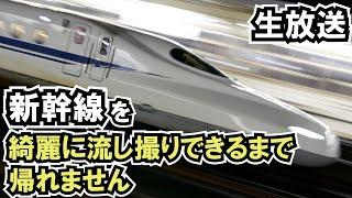 【鬼畜生放送】新幹線を綺麗に流し撮りできるまで帰れません