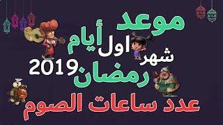 موعد اول ايام شهر رمضان 2019 - 1440 وعدد ساعات الصوم | مصر والسعودية والوطن العربي