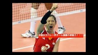 【世界バレー】中国女子バレー界のMVP!朱婷しゅ てい!華麗なスーパープレイ集!【volleyball】【Zhu Ting】