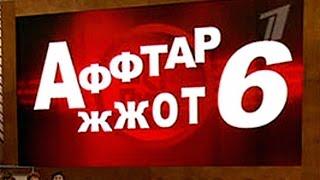 Пусть говорят 01.04.2015 - Аффтар жжот 6!