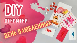 DIY Валентинки своими руками. Открытки на день Святого Валентина