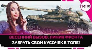 ЛИНИЯ ФРОНТА WOT 🍀 БОРЕМСЯ ЗА СКРОМНЫЙ ТОП-5 🍀 БИТВА БЛОГЕРОВ