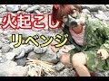 【キャンプ女子】リベンジ火おこし の動画、YouTube動画。