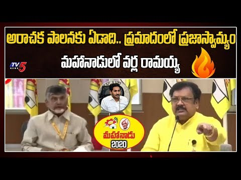 TDP Leader Varla Ramaiah on CM YS Jagan 1 Year Governance | TDP Mahanadu 2020 | Chandrababu |TV5News teluguvoice