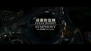 Clean Bandit 清潔的盜賊 - Symphony feat. Zara Larsson 莎拉萊森  (華納 official HD 官方完整版 MV)