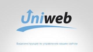 Видеоинструкция по управление сайтом на 1С-битрикс